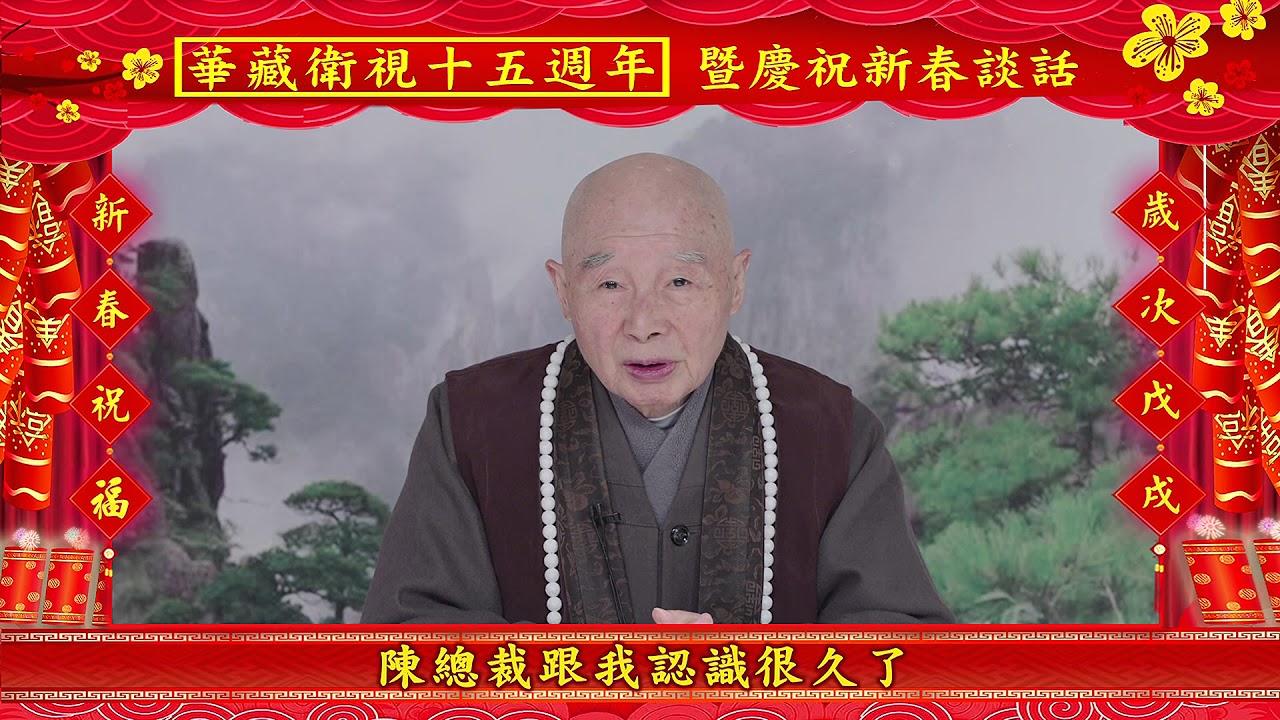 【活出菩薩之道】淨空法師-華藏衛視十五週年暨慶祝2018戊戌新春談話