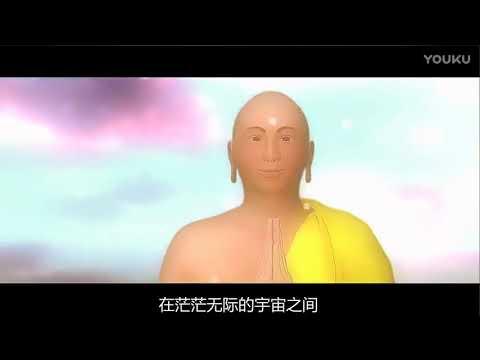 為什麼全世界的佛教徒都在念阿彌陀佛?.mp4