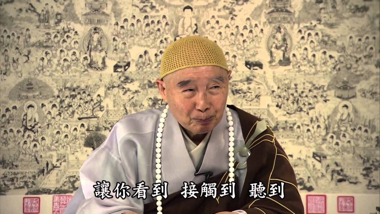 淨空法師:菩薩不是供在廟裡那個,是自己!