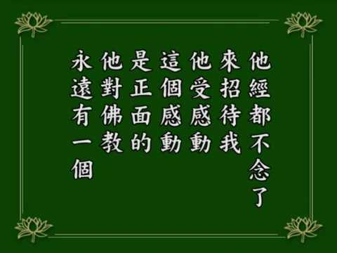 【菩薩道利益眾生是第一】不要叫人家說學佛的人架子很大,給人反感,毀謗佛法