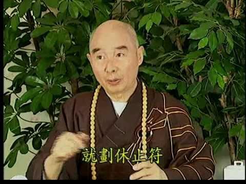淨空法師談 – 一個肯學佛的念頭,能感應佛、菩薩來教化