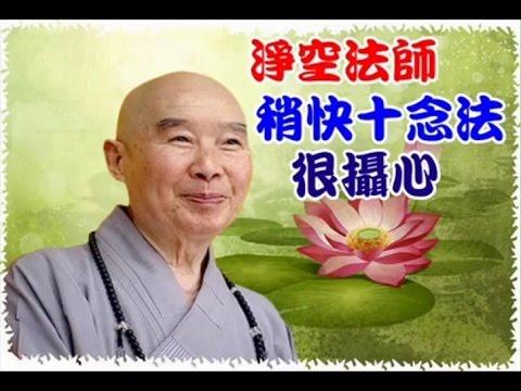 【 阿彌陀佛】淨空法師念佛12小時 Chin kung master Buddha 12 hours
