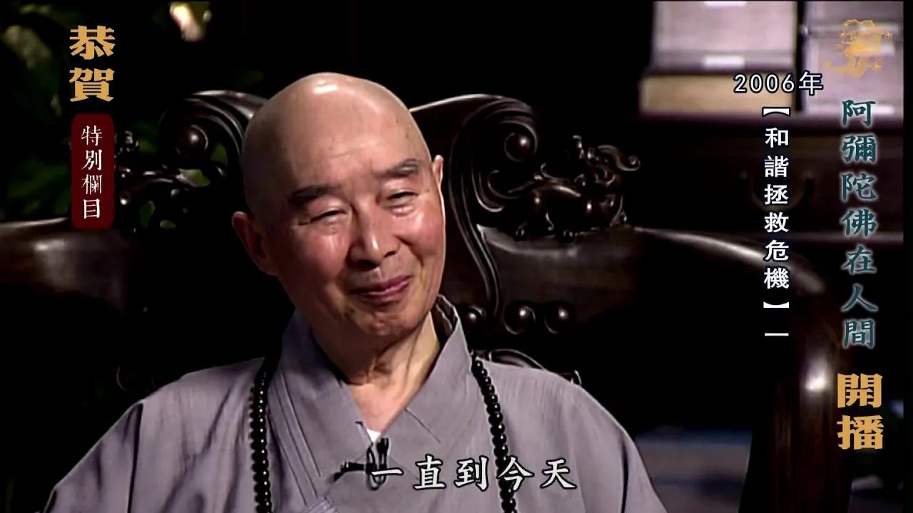 01-002【阿弥陀佛在人间】第04集