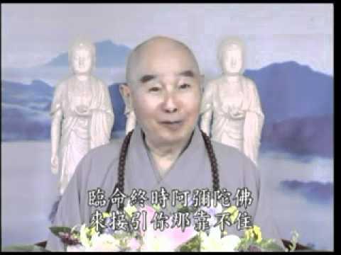 净空老法師 -魔會否變臨終時胸前沒卍字符號的阿彌陀佛來接引,能跟他走嗎