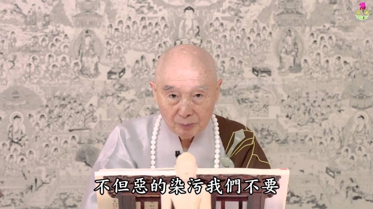 淨空法師:【世界上最好的念頭就是一句阿彌陀佛】