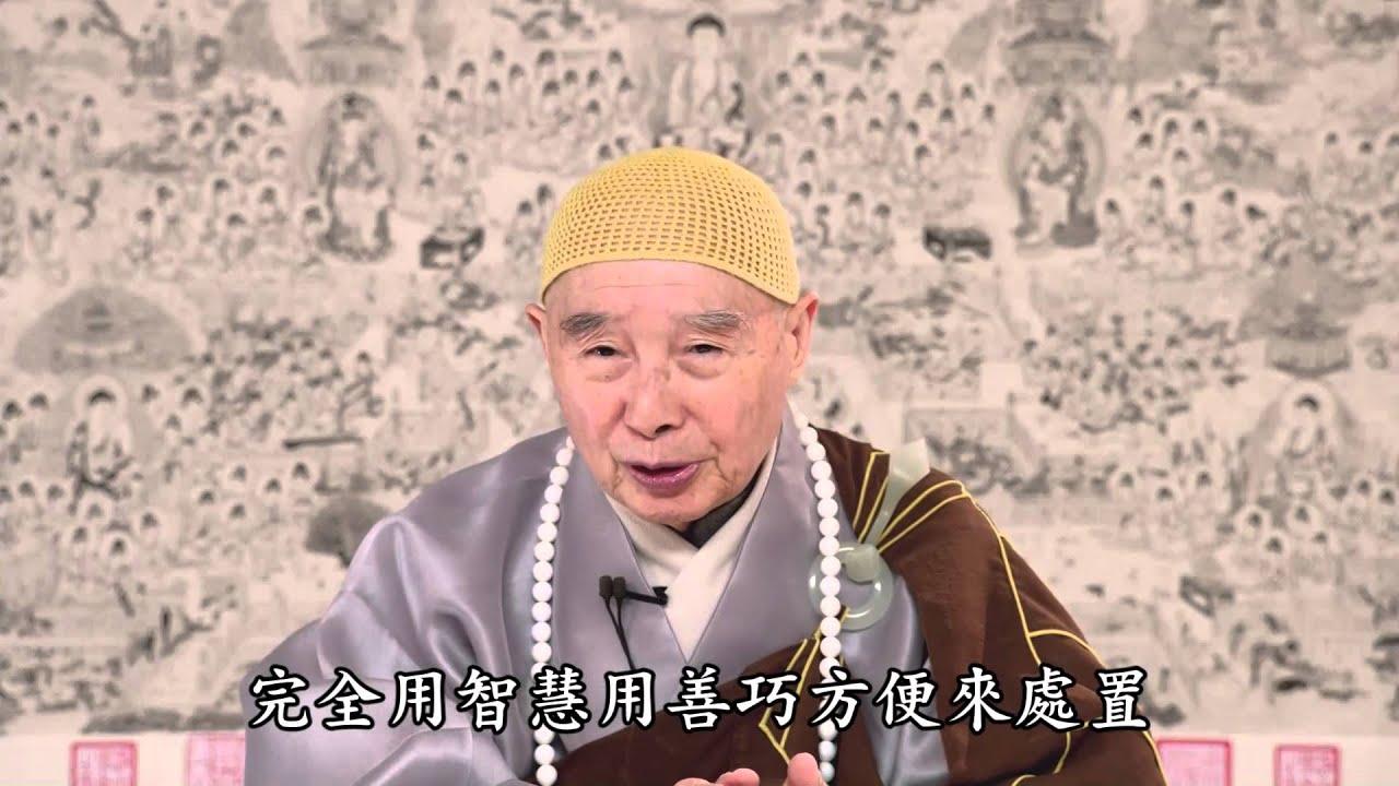 淨空法師:什麼樣的人佛菩薩才幫得上?