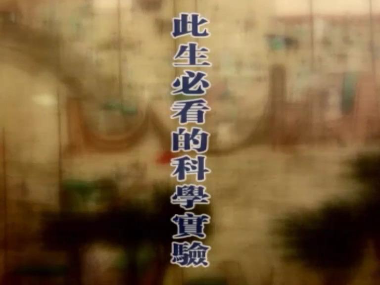 576p-【圣贤教育 改变命运】10.此生必看的科学实验