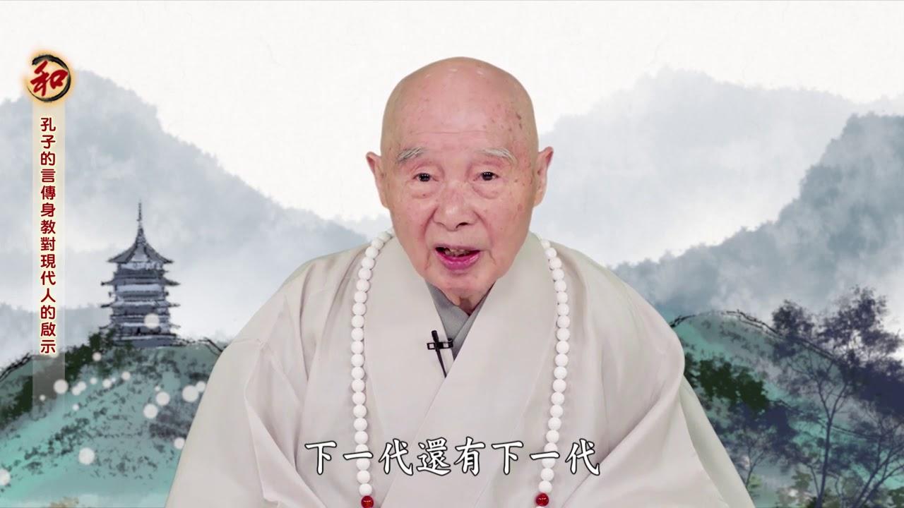 孔子的言傳身教對現代人的啓示——二〇一九年香港「孝親尊師世界祥和」祭孔大典致辭