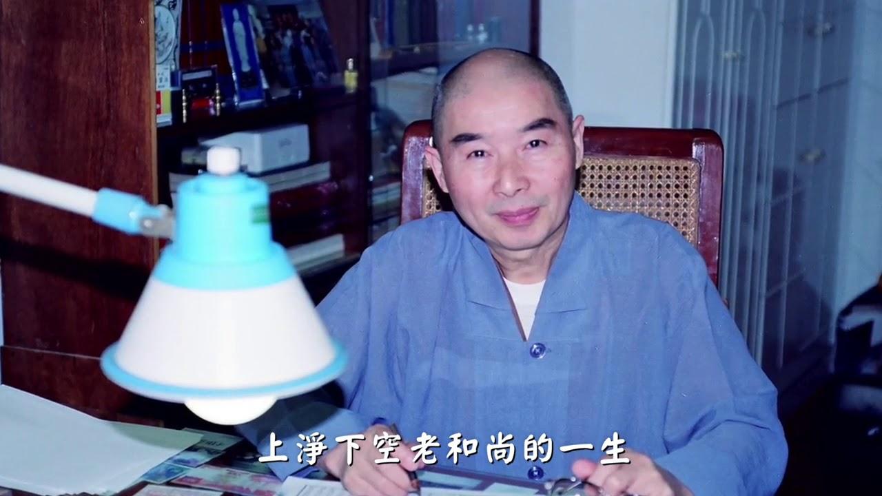 視頻報導|二〇一九年己亥三時繫念法會、祭祖大典、墨寶展、特展