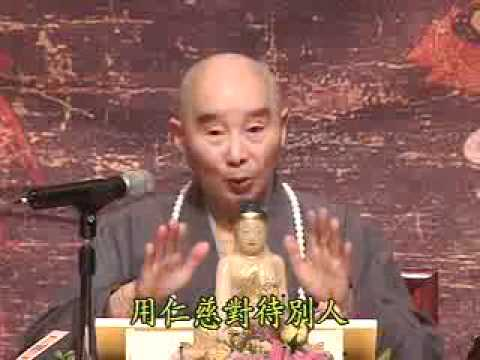 淨空法師_改造命運 心想事成 (下)