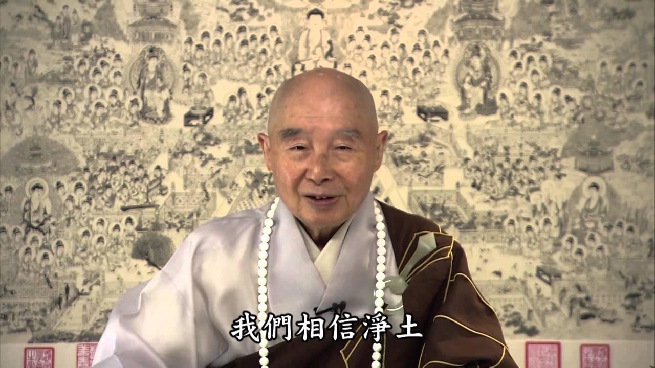 淨空法師:世人對阿彌陀佛的嚴重誤會