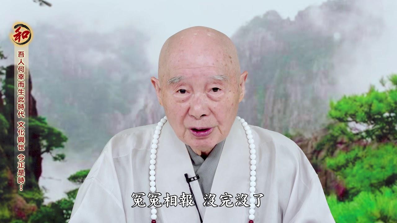 淨空老法師歲次己亥香港清明祭祖法會談話——吾人何幸而生此時代 文化興世 今正是時