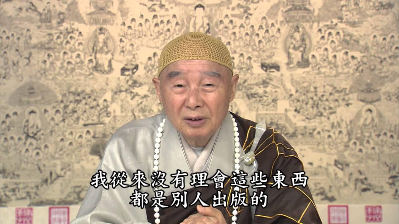 淨空法師:學了六十年,就學了一句南無阿彌陀佛
