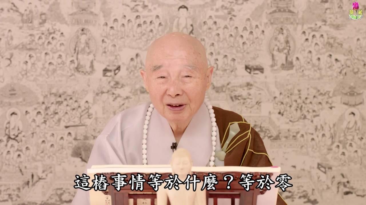 淨空法師:【不著相是大乘佛教,著相就變成人間佛教】