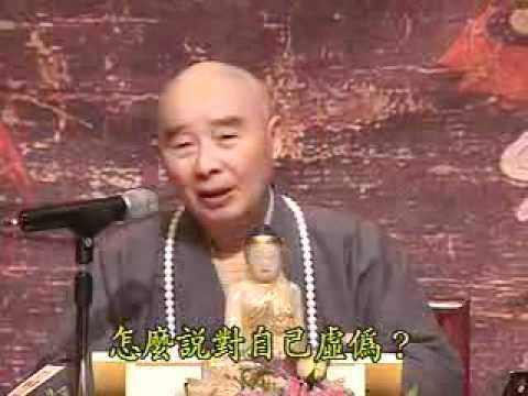 淨空法師_改造命運 心想事成 (上)