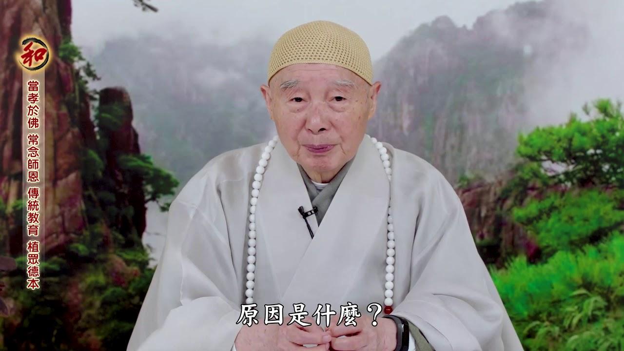 淨空老和尚2019年「先師長善護追思紀念法會」談話-當孝於佛,常念師恩,傳統教育,植眾德本