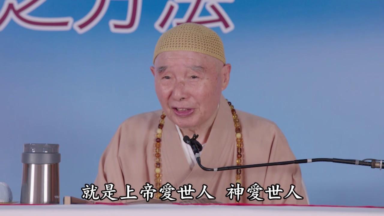 淨空法師:【宗教】慈悲為本,方便為門