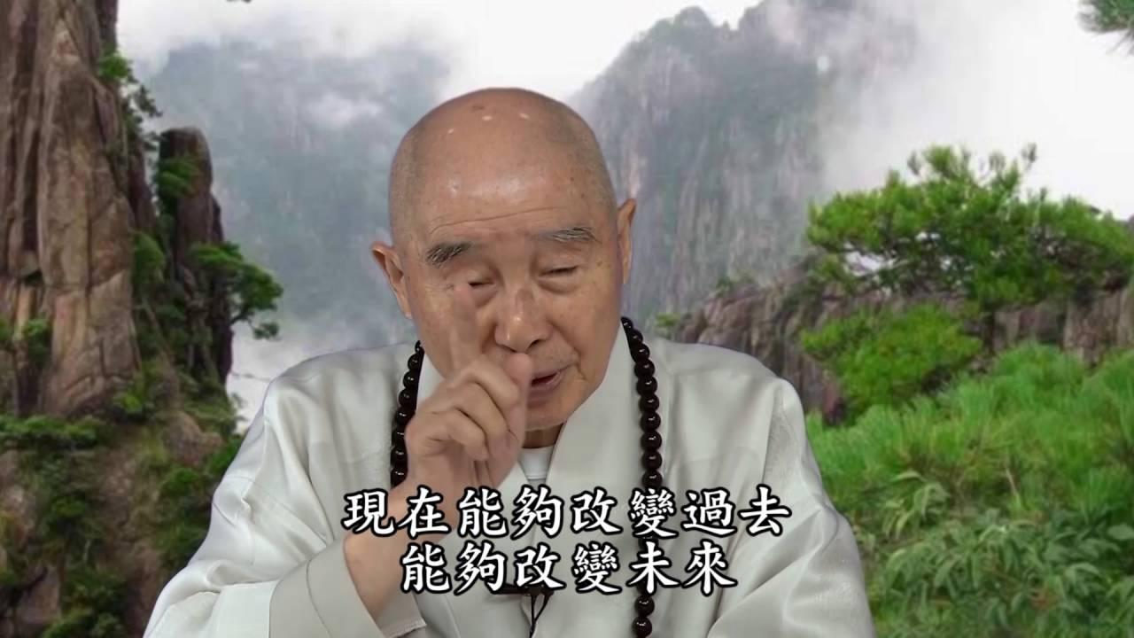 淨空法師:【懺悔】逆向的念力比順向的念力更具威力