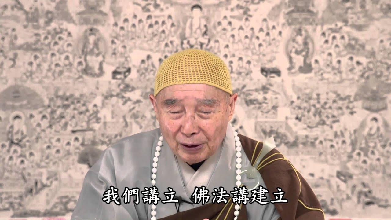 淨空法師:如何感得佛菩薩化解我們宿世的冤結障難