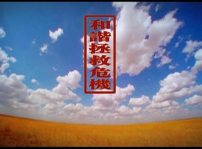 496p-【和諧拯救危機】第一部 第6集:重新认识宗教(上)