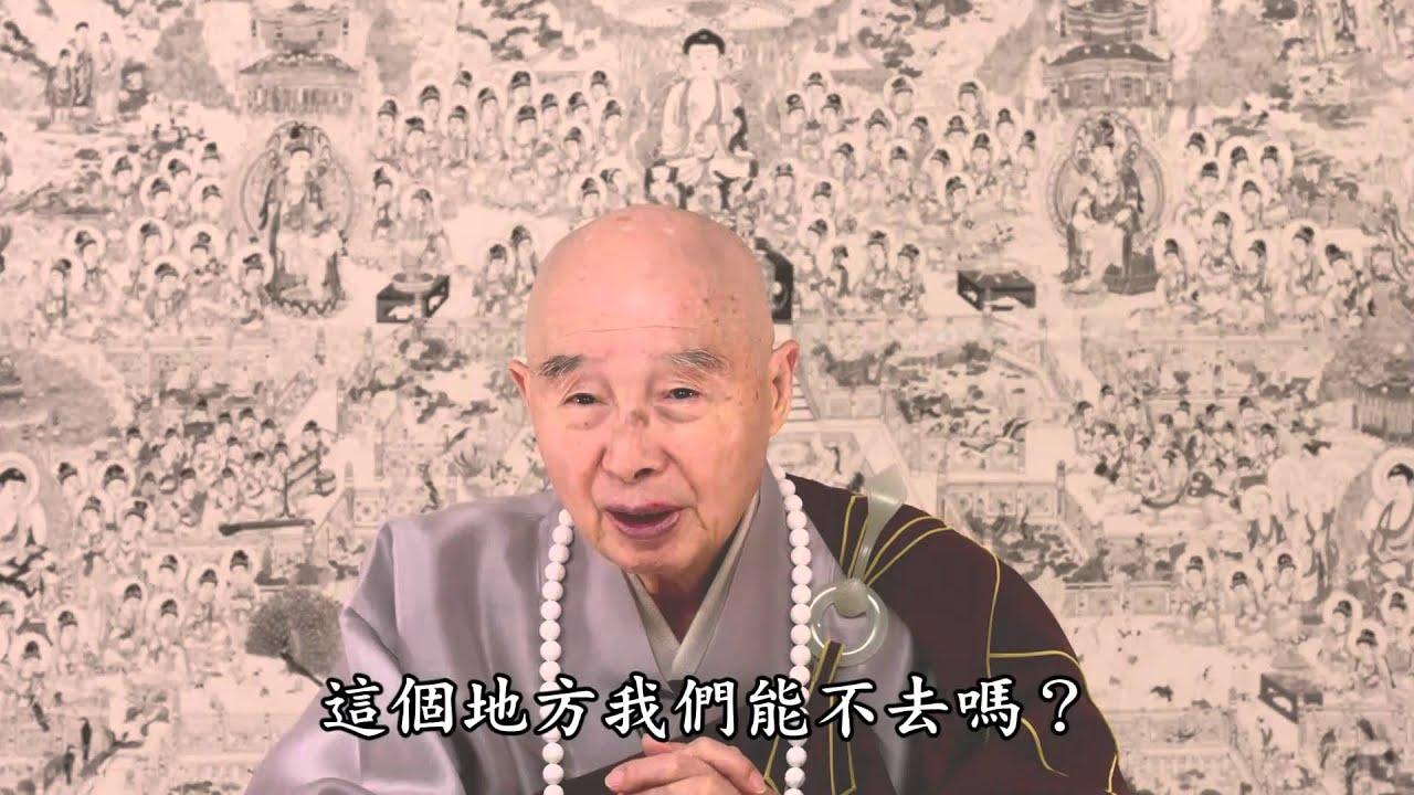淨空法師 :在飲食當中修菩薩道