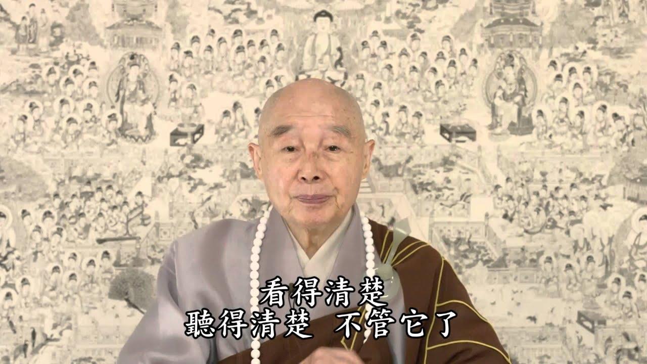 淨空法師:不是我該管的不管,不是我該說的不說,念念都是阿彌陀佛