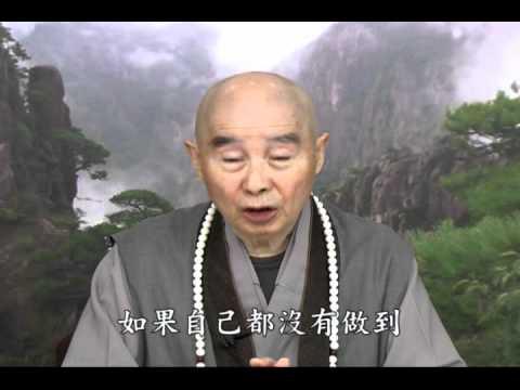 淨空法師答同修提問:很多學佛人遇到的家庭問題