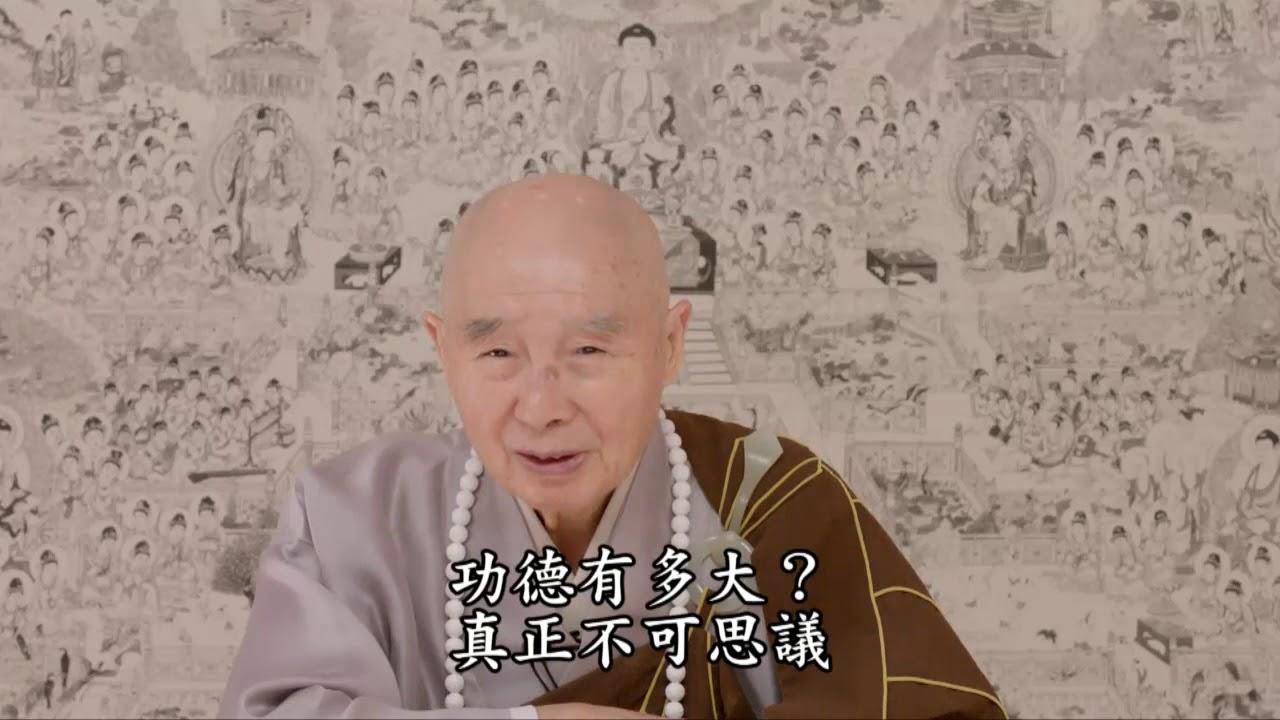 念佛的功德有多大?