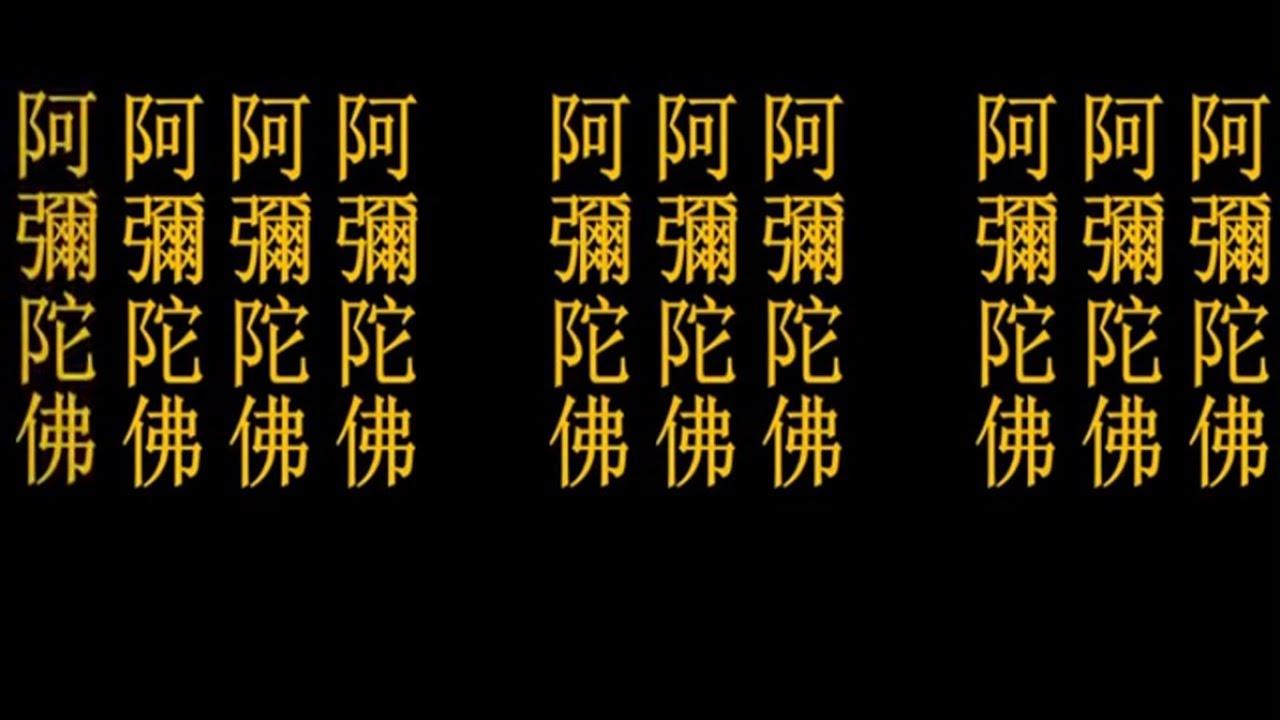 淨空法師【十念法】的四字洪名 – 阿彌陀佛 長時薰修 12 hours