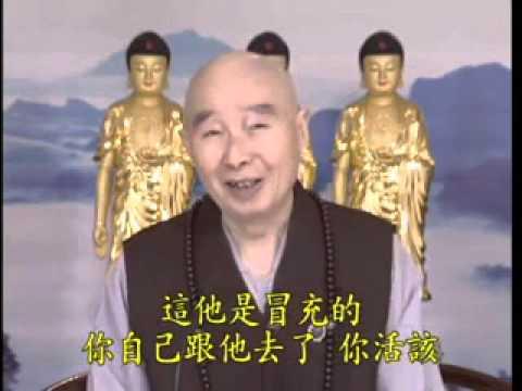 淨空老法師 -臨終彌陀接引,觀音大勢至菩薩一起來嗎如佛沒來能否跟菩薩去